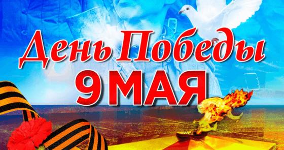 Песни на 9 мая | Подборка популярных песен к празднику дня победы