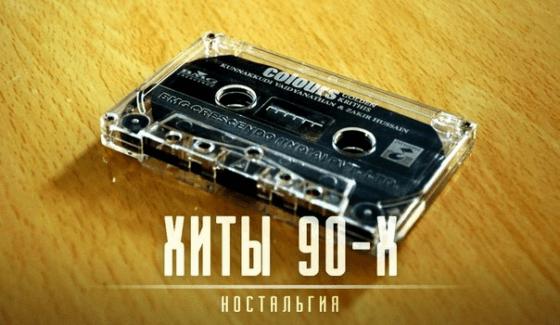 Популярные хиты 90х