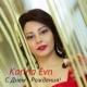 Karina evn - С днем рождения
