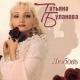 Татьяна буланова - С днем рождения