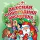 Елка - Елка новогодняя