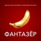 Дискотека авария - Фантазер ft николай басков