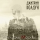 Дмитрий колдун - По улицам москвы