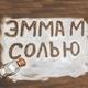 Эмма м - Солью