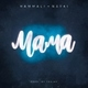 Hammali navai - Мама