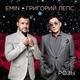 Emin - Розы ft григорий лепс