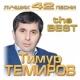 Тимур темиров - Моя голубка