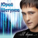 Юрий шатунов - А лето цвета