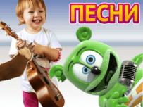 Музыка для детей - детские песни